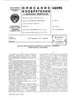 Патент 168898 Патент ссср  168898