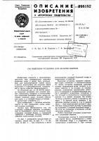 Патент 998182 Башенная установка для засыпки выемок