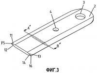 Патент 2311015 Нож измельчителя, а также контрнож для измельчительного устройства и способ их изготовления