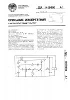 Патент 1409495 Устройство для определения местонахождения вагона канатной дороги