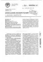 Патент 1800584 Устройство автоматической регулировки чувствительности радиоприемника