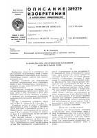 Патент 289279 Устройство для обслуживания кольцевой нагревательной печи