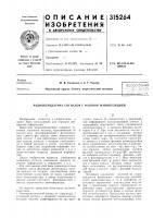 Патент 315264 Патент ссср  315264