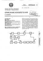 Патент 2000664 Устройство поиска широкополосных сигналов по задержке