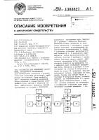 Патент 1303827 Устройство для измерения расстояния,пройденного автомобилем