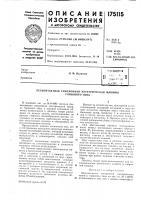 Патент 175115 Патент ссср  175115