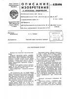 Патент 638496 Чертежный прибор