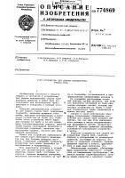 Патент 774869 Устройство для сварки неповоротных стыков труб