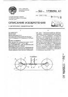 Патент 1735096 Устройство для базирования маховичных датчиков
