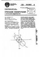 Патент 1012031 Способ поверки и градуировки электромагнитных расходомеров
