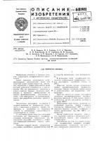 Патент 681911 Твердая смазка