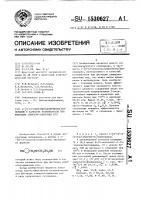 Патент 1530627 4-[n-(2-оксиэтил)аминометил]пиперидин в качестве вспенивателя при флотации свинцово-цинковых руд
