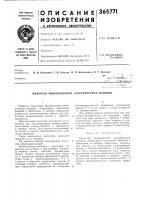 Патент 365771 Индуктор явнополюсной электрической машины