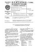 Патент 713905 Смазочно-охлаждающая жидкость для механической обработки металлов