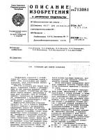 Патент 713081 Установка для сварки сильфонов