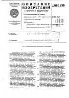 Патент 983139 Антифрикционная смазочная композиция