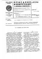 Патент 872764 Устройство для добычи торфа