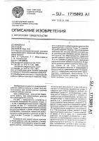 Патент 1715893 Устройство для разматывания рулонов стеблей лубяных культур