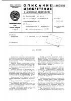 Патент 987202 Эрлифт