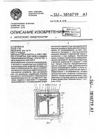 Патент 1816719 Устройство для сброса жидких низкотемпературных реагентов с летательного аппарата