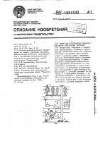 Патент 1581533 Линия для изготовления обмазочной массы электродных покрытий