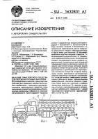 Патент 1632831 Кузов транспортного средства для перевозки газовых баллонов