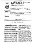 Патент 518333 Станок для разделки пней
