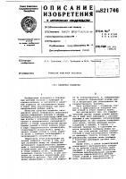 Патент 821746 Канатная подвеска