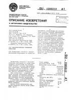 Патент 1585312 Высоконаполненная полимерная композиция