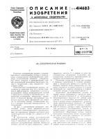 Патент 414683 Электрическая машина