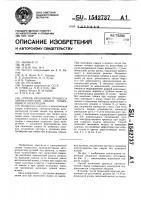 Патент 1542737 Способ окончания процесса автоматической сварки плавящимся электродом