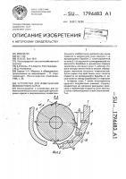 Патент 1794483 Устройство для измельчения мясокостного сырья