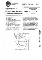 Патент 1239180 Устройство для отделения летучек от джинированных семян хлопка-сырца