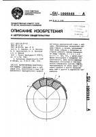 Патент 1008848 Магнитопровод электрической машины