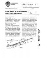 Патент 1275072 Защитное бесфильтровое покрытие откосов гидротехнического сооружения