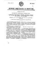 Патент 29425 Много ярусная хлебопекарная камерная печь