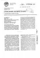 Патент 1779764 Термический насос