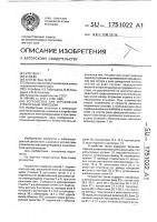 Патент 1751022 Устройство для управления стрелочным приводом