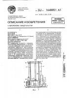 Патент 1648851 Кран-штабелер