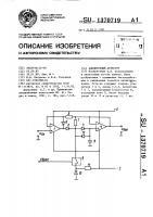Патент 1370719 Амплитудный детектор