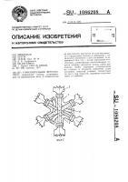 Патент 1086208 Горизонтальное ветроколесо