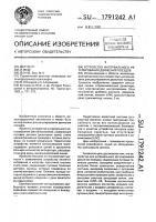 Патент 1791242 Устройство интервального регулирования движения поездов