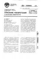Патент 1646601 Измельчитель