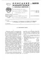 Патент 502935 Пластичная смазка