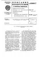 Патент 856017 Устройство автоматического выбора каналов радиосвязи