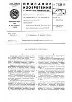 Патент 732111 Кантователь для сварки
