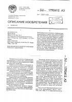 Патент 1792412 Способ получения органо-минерального удобрения