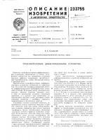 Патент 233755 Трансформаторное дифференцнальное устройство