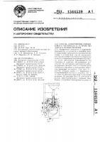 Патент 1344539 Способ дозирования порошкового материала и устройство для его осуществления