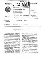 Патент 744059 Способ получения целлюлозы